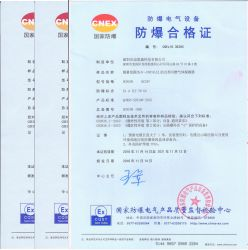 防爆电器设备合格证书