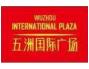 临汾五洲国际商场